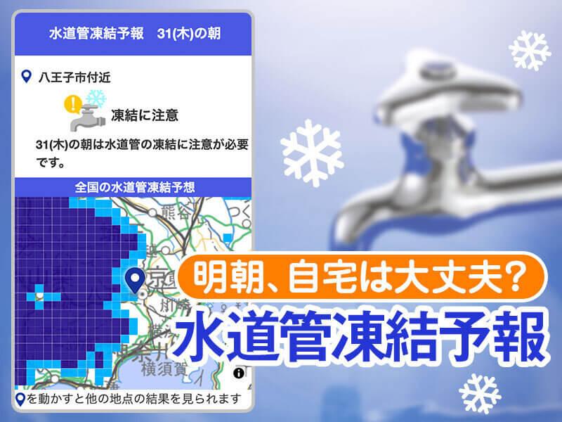 水道管凍結予報 | ウェザーニュース